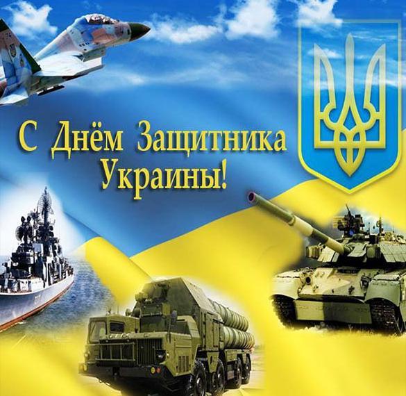 Картинка на день защитника Украины
