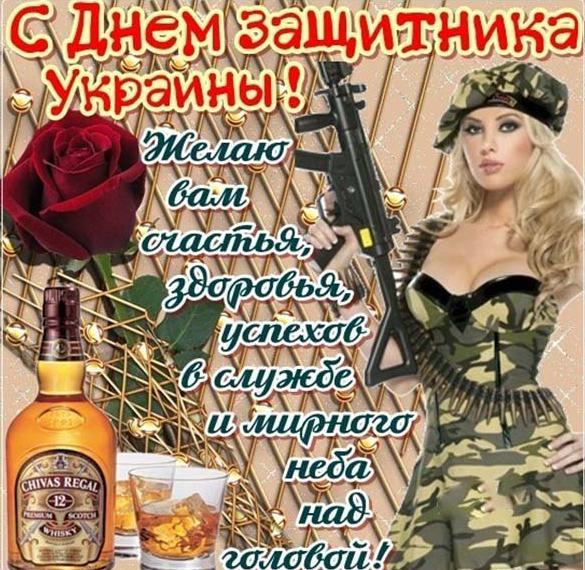 Картинка на день защитника Украины с поздравлением