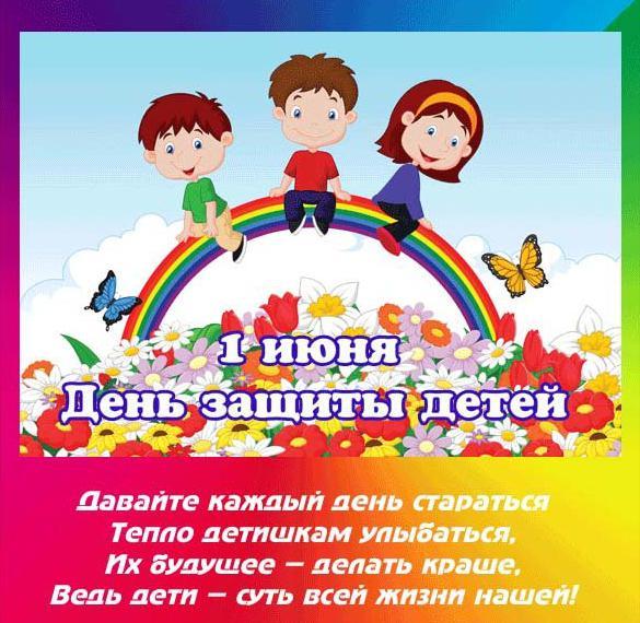 Картинка на праздника день защиты детей