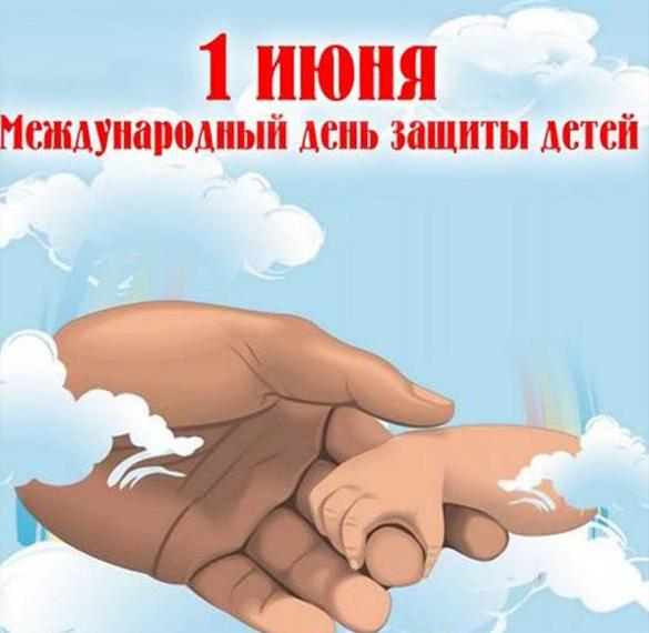 Красивая картинка на день защиты детей