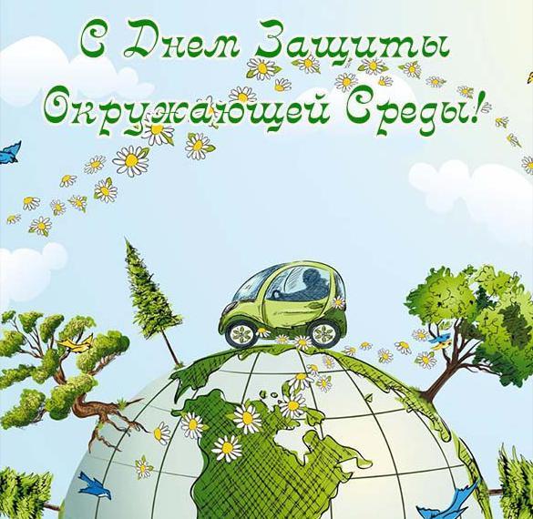 Картинка на день защиты окружающей среды
