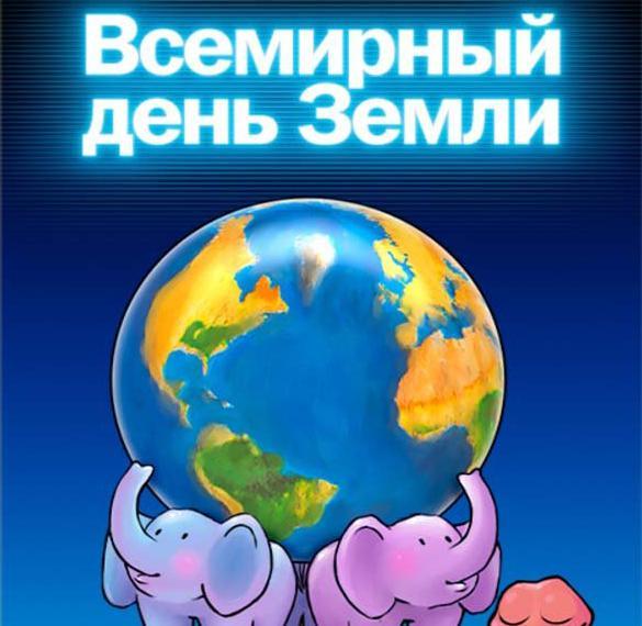 Картинка на день земли для детей