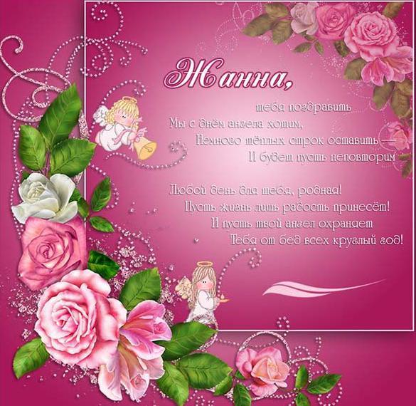 Открытка на день Жанны с поздравлением