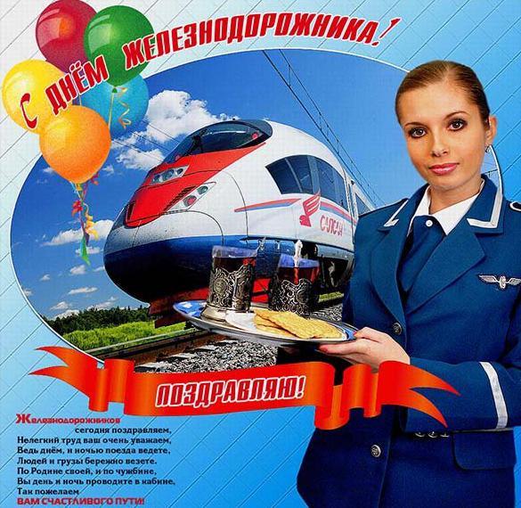 Красивая открытка на день железнодорожника