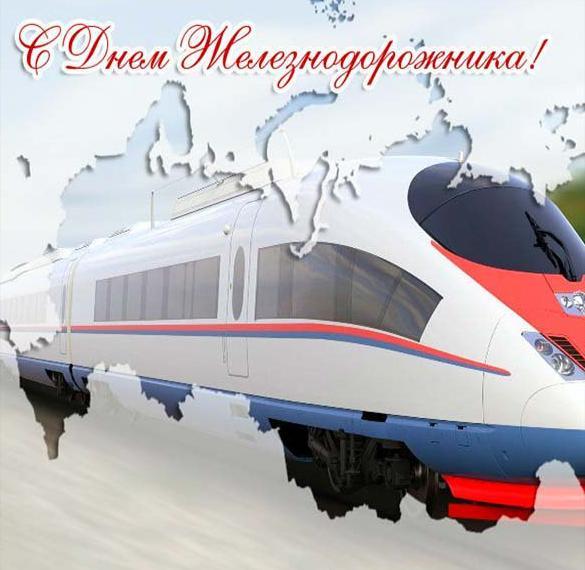 Электронная открытка на день железнодорожника