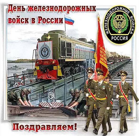 Картинка на день железнодорожных войск