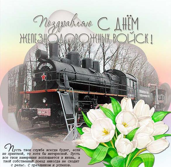 Электронная открытка на день железнодорожных войск