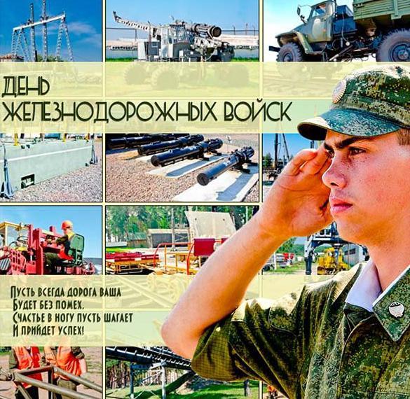 Картинка на день железнодорожных войск с поздравлением
