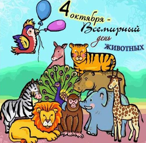 Картинка на день животных для детей