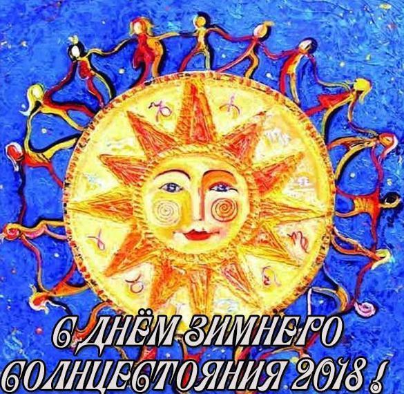 Картинка на день зимнего солнцестояния 2018