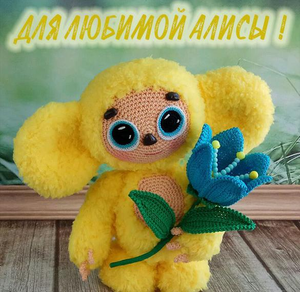 Детская картинка с именем Алиса