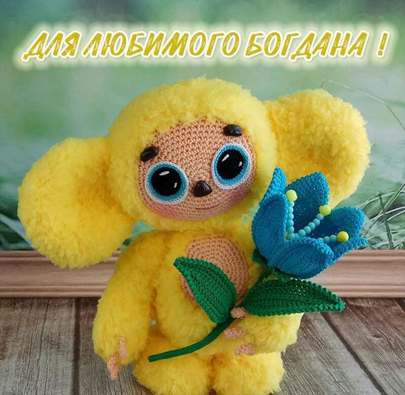 Детская картинка с именем Богдан