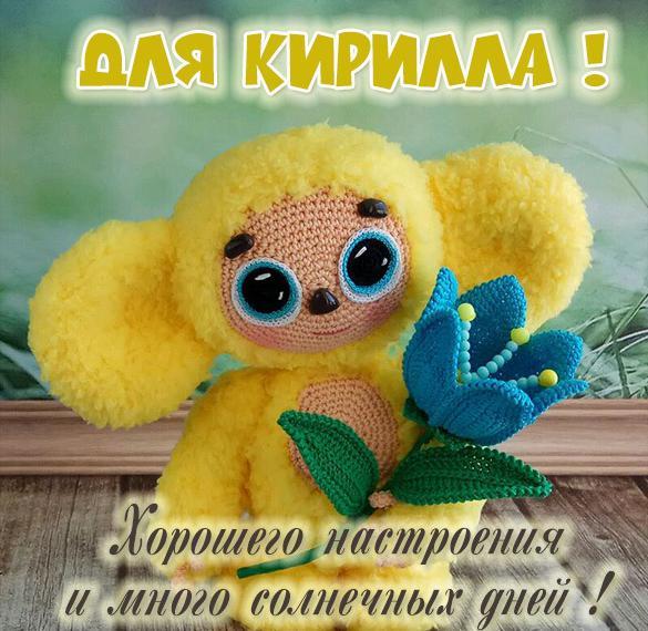 Детская картинка с именем Кирилл