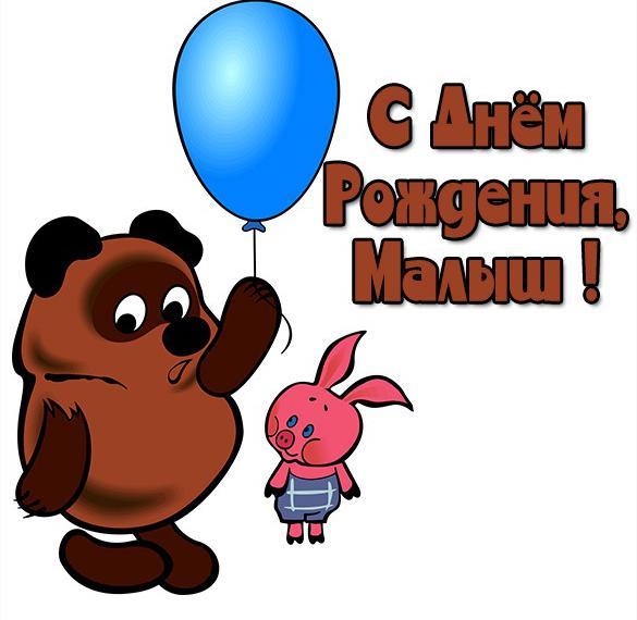 Детская картинка с поздравлением с днем рождения