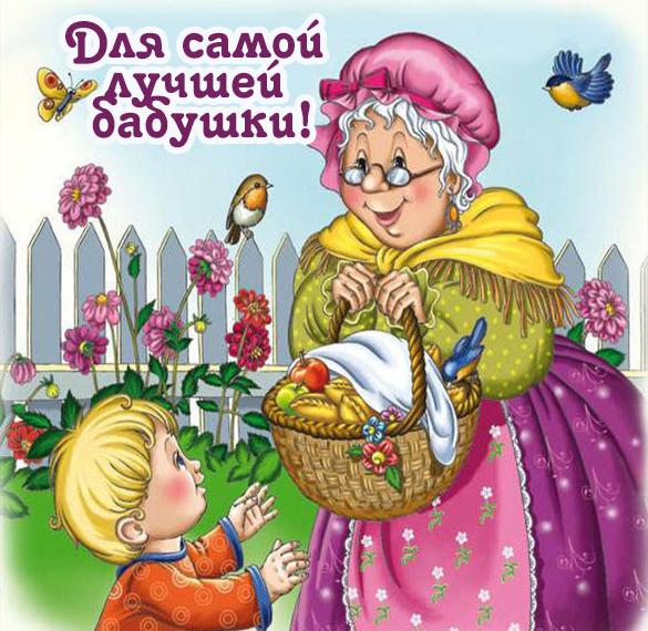 Детская открытка для бабушки