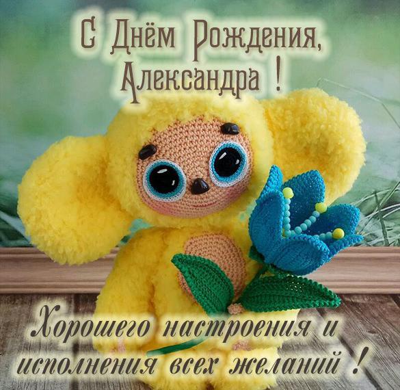 Детская открытка с днем рождения Александра