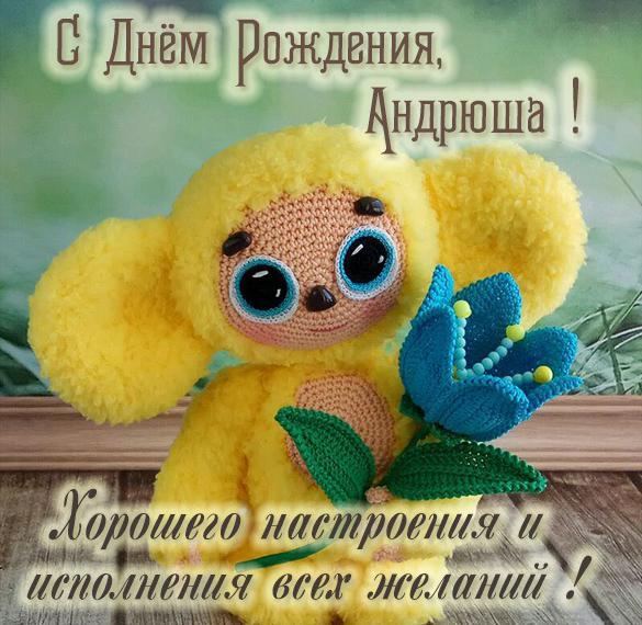 Детская открытка с днем рождения Андрюша