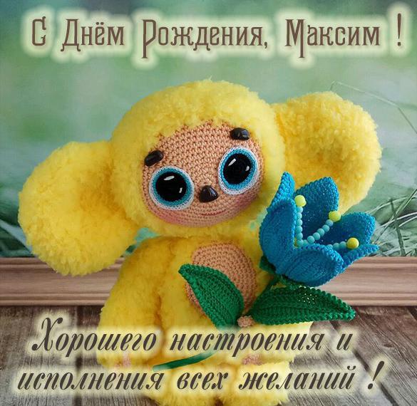Детская открытка с днем рождения Максим