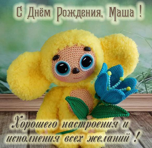 Детская открытка с днем рождения Маша