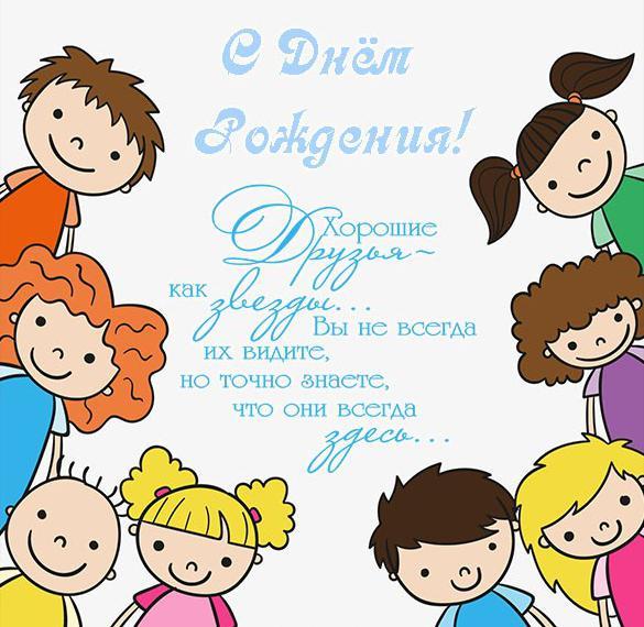 Детская поздравительная открытка с днем рождения мальчику