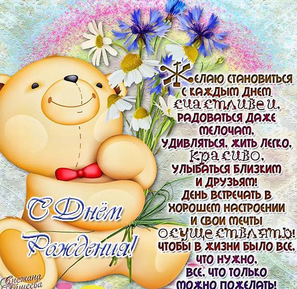 Детская поздравительная открытка с днем рождения