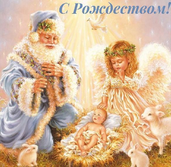 Детская картинка Рождественская