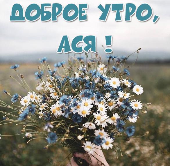 Пожелание доброе утро Ася в картинке
