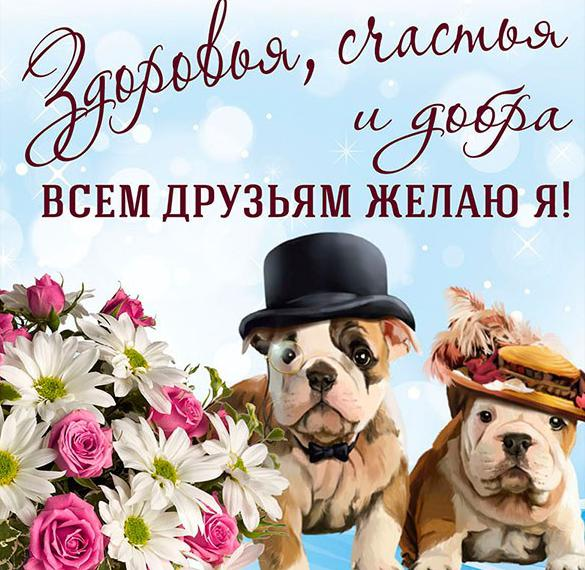 Душевная открытка друзьям