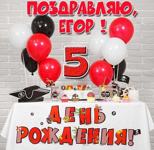 Картинка Егору на 5 лет