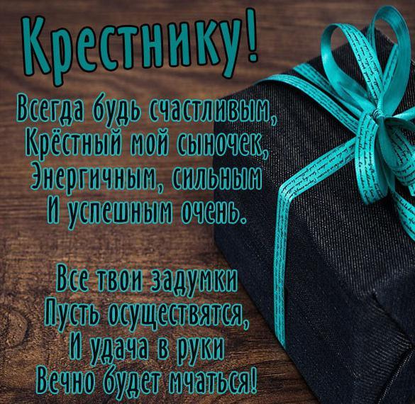 Электронная открытка крестнику