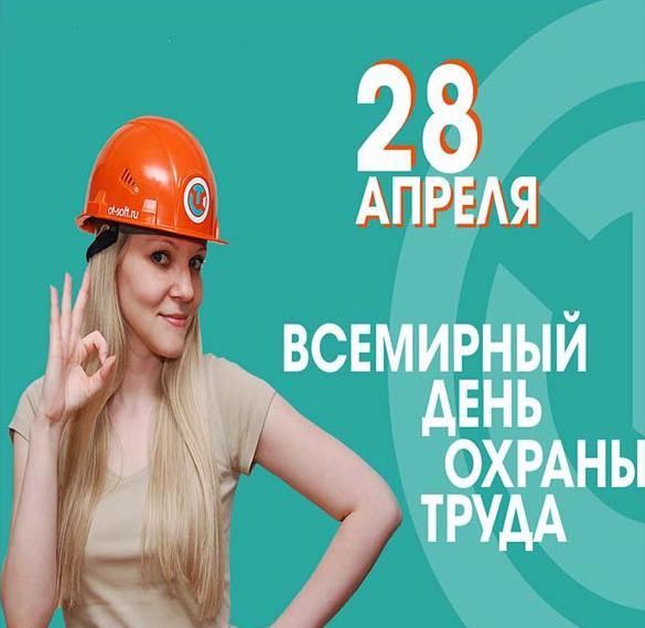 Электронная открытка на день охраны труда
