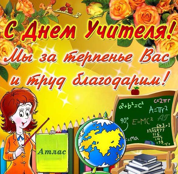Электронная открытка на праздник день учителя