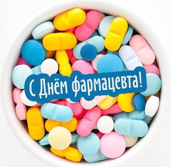 открытки день аптекаря