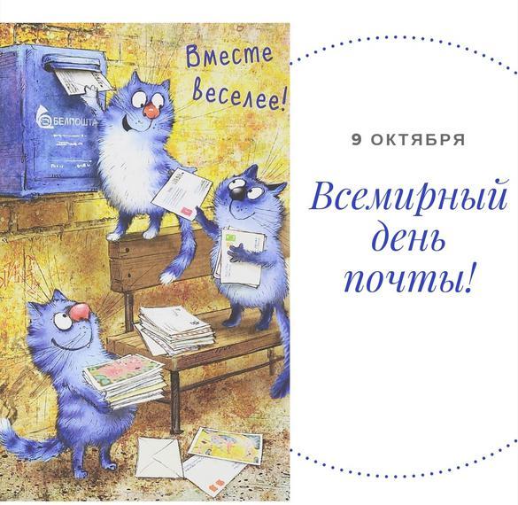 Электронная открытка с днем почты