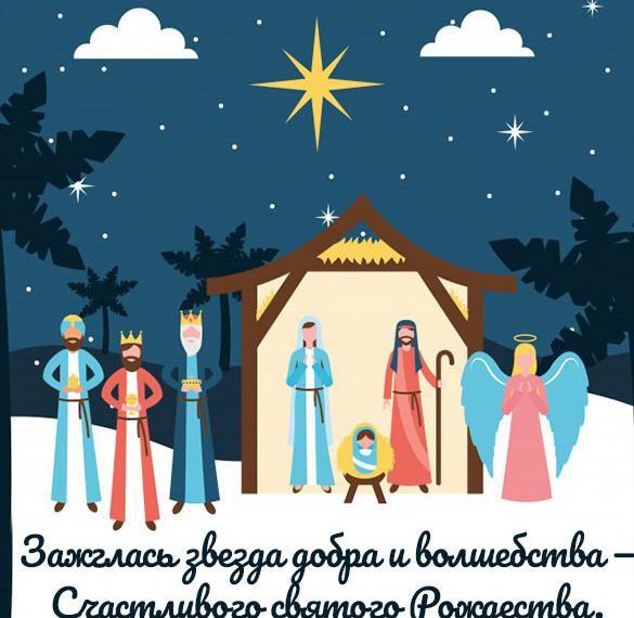 Электронная открытка с поздравлением с Рождеством Христовым 2020