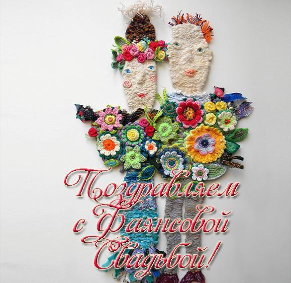 Красивая открытка с фаянсовой свадьбой
