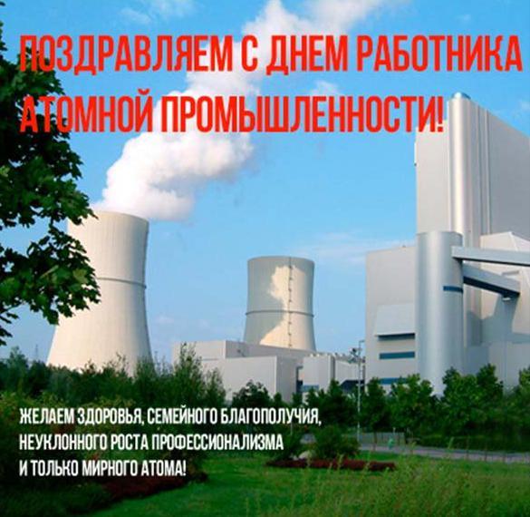 Фото на день работника атомной промышленности