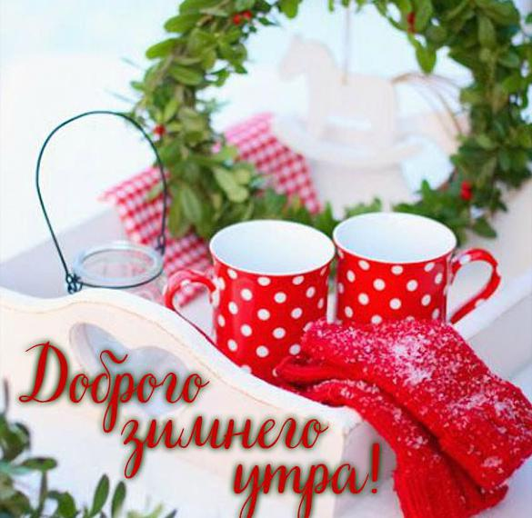 Фото доброго зимнего утра