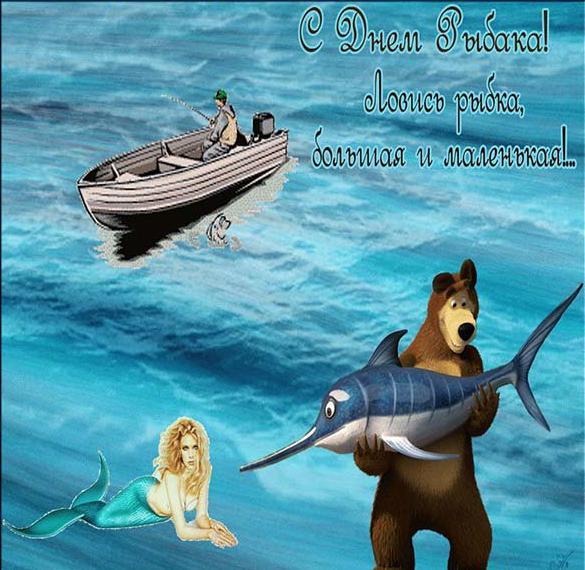 Фото картинка на праздник ко дню рыбака