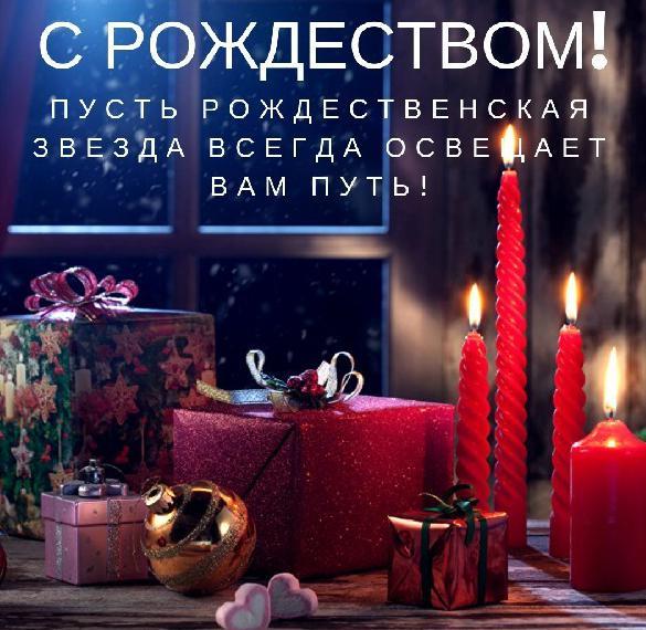 Фото картинка с Рождеством