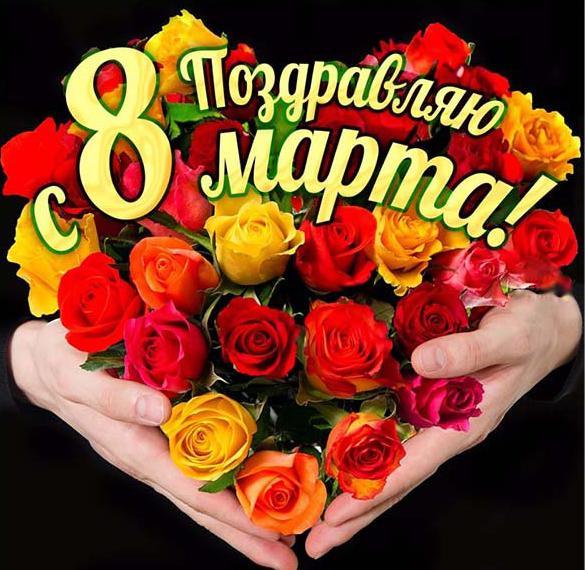 Фото открытка с праздником 8 марта