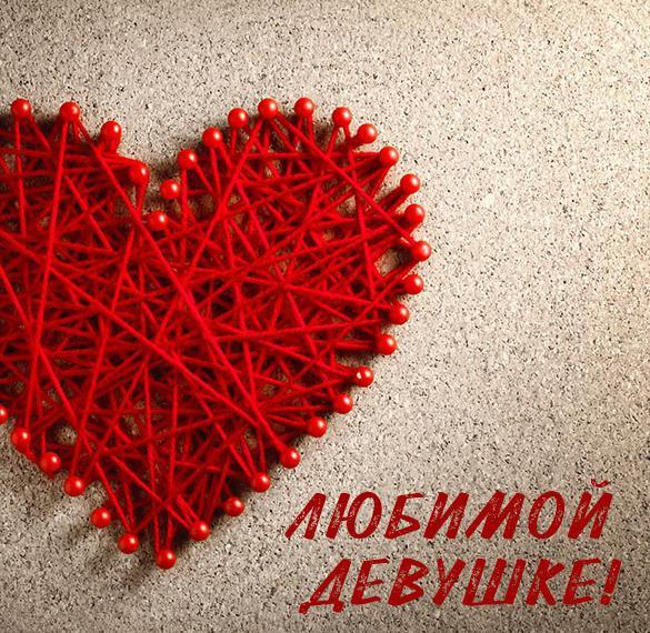 Фото открытка для любимой девушки