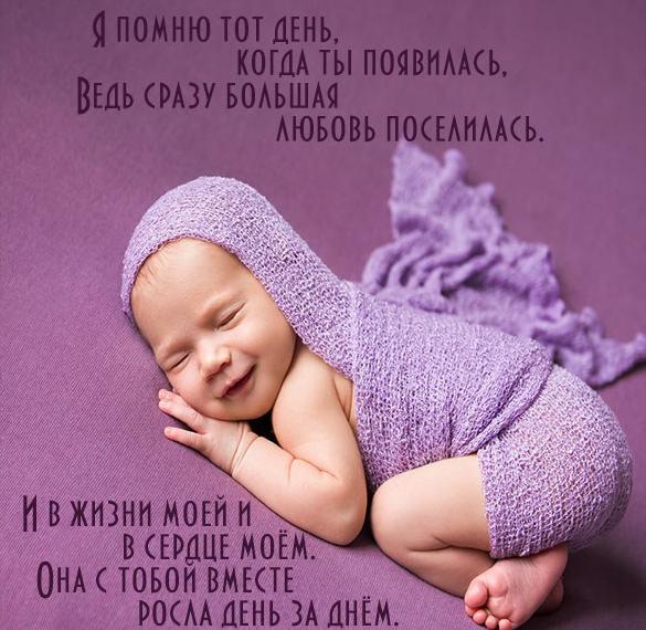Фото открытка дочке