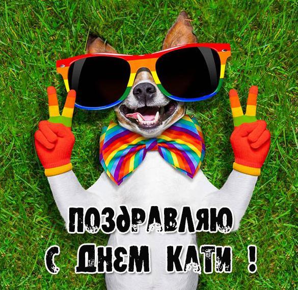 Фото открытка с днем Кати