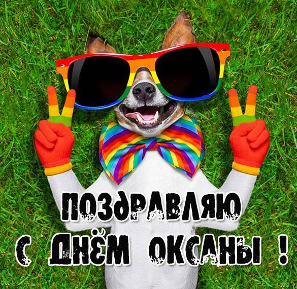 Фото открытка с днем Оксаны