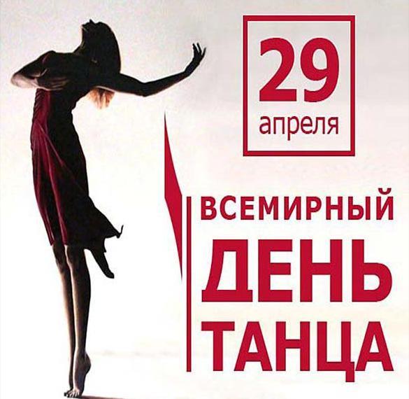 Фото открытка с днем танца