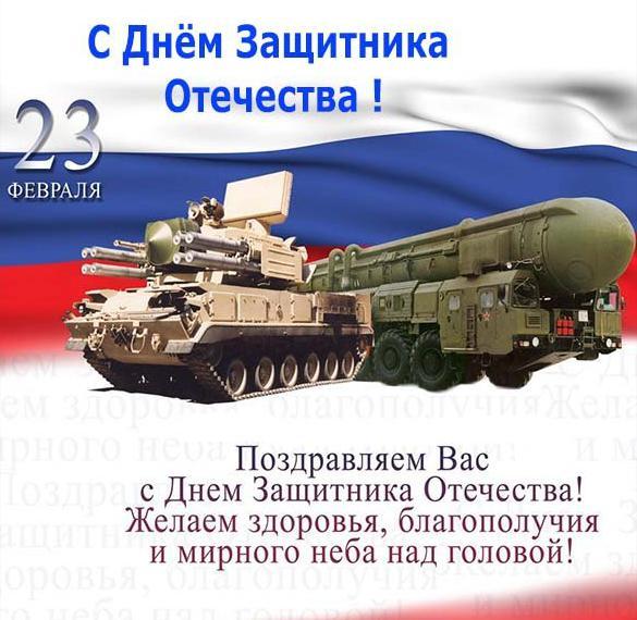 Фото открытка с днем защитника отечества