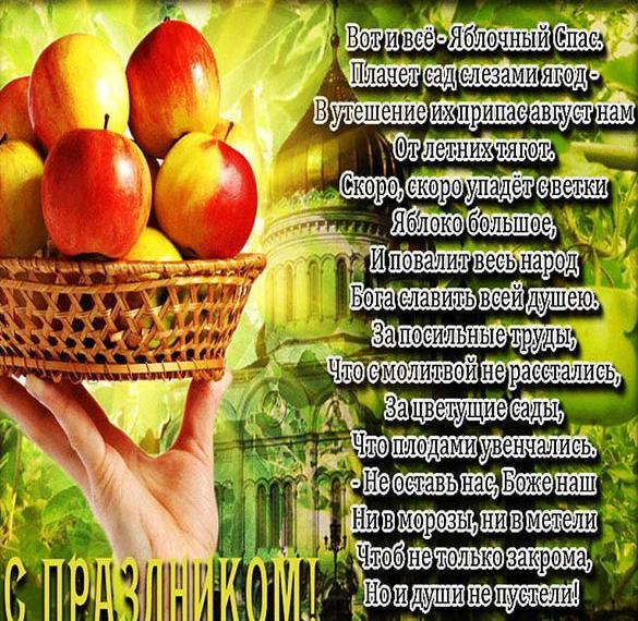 Фото открытка на Яблочный Спас