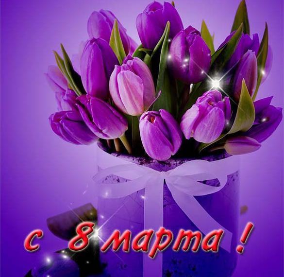 Фото открытка с праздником на день 8 марта