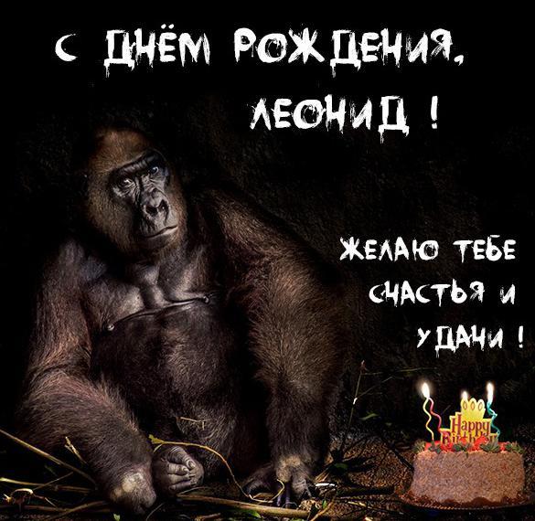 Прикольное фото с днем рождения Леонид